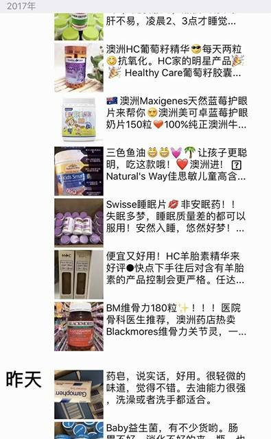 An ad on Chinese social media site Weibo advertising Australian pharmaceutical products.