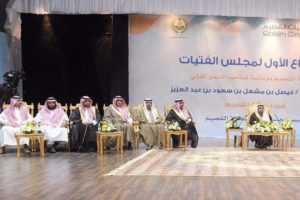 The launch meeting for Saudi Arabia's Girls' Council