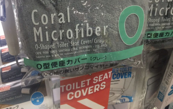 A cloth toilet seat cover on sale at Daiso.